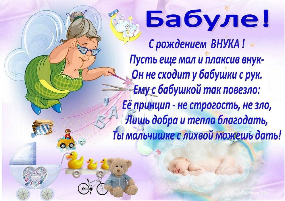 Картинка с поздравлением рождение внука