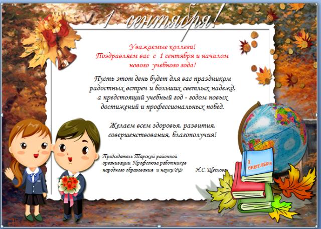 Поздравление с 1 сентября от директора школы в стихах