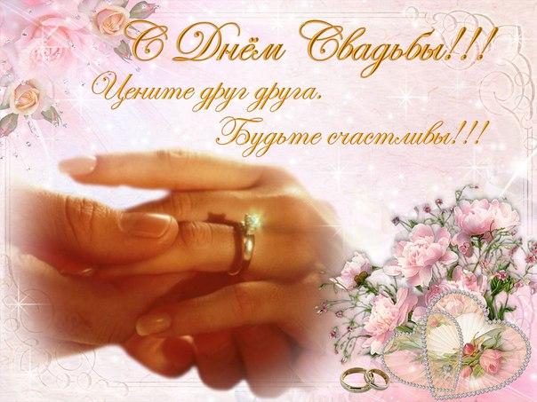 Короткие поздравления со свадьбой своими словами подруге