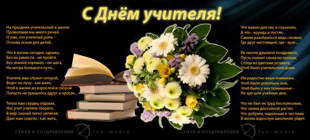 Поздравления ко дню учителя в колледж