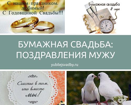 Короткие поздравления мужу с бумажной свадьбой