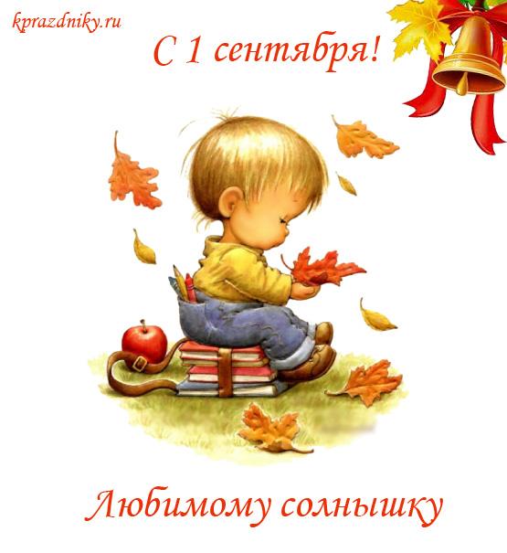 Поздравление на первое сентября в детский сад
