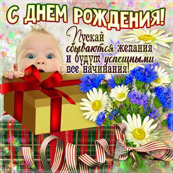 поздравление с очередным днем рождения сына раз