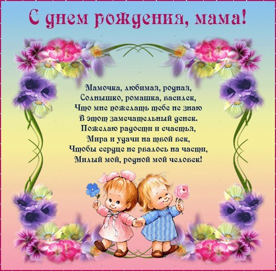 Самые искренние поздравления маме в день рождения от дочери