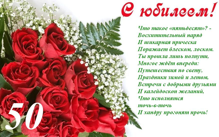 Оригинальное поздравление к юбилею женщине