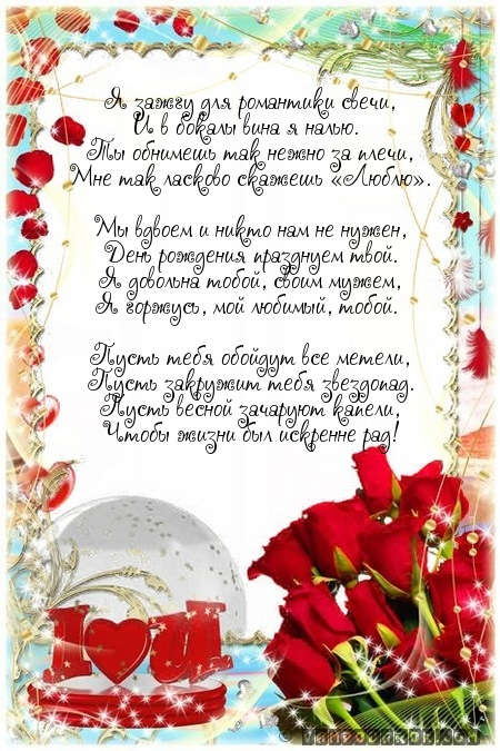 Стихи с юбилеем любимой подруге от подруги трогательные до слез его несложно