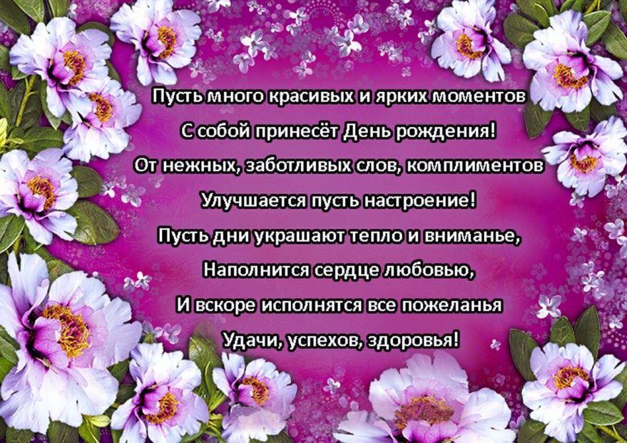 Красивые стихи для поздравления женщины
