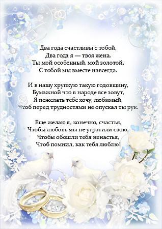 поздравление с годовщиной свадьбы два года мужа одном