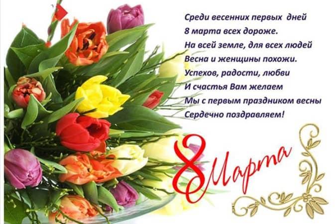 Ювелирный поздравление 8 марта душе твоей