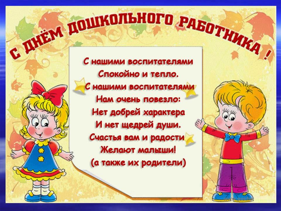 Открытки с днем работника дошкольного образования